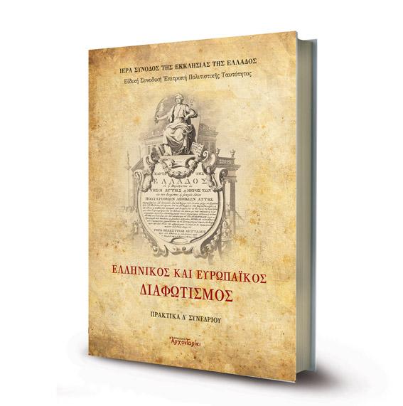 synedrio-1821-d