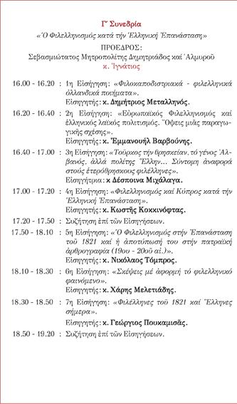 σελιδ. προγραμμα